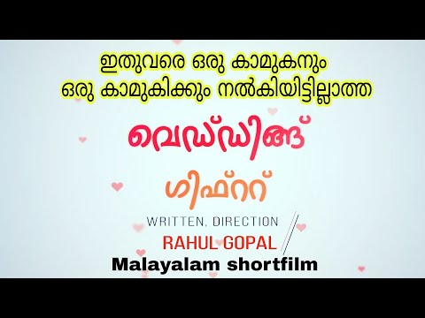 Wedding Gift / malayalam short film / directed by Rahul Gopal
