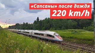 «Sapsan» trains after the rain, 200 — 220 km/h