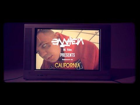 Элджей - California (Премьера Клипа 2018)