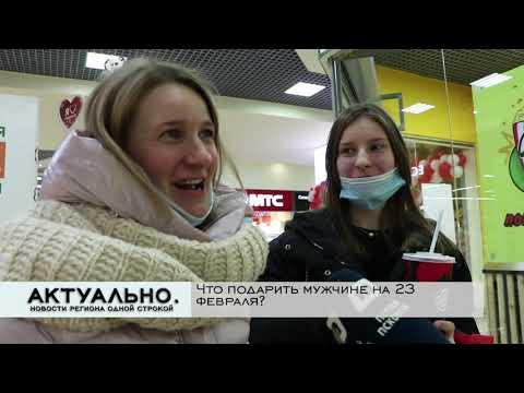 Актуально Псков / 20.02.2021