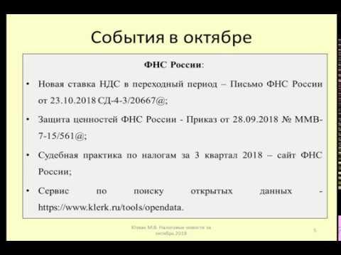 Налоговые новости.  Итоги за октябрь 2018 / Tax news.  Results for October 2018