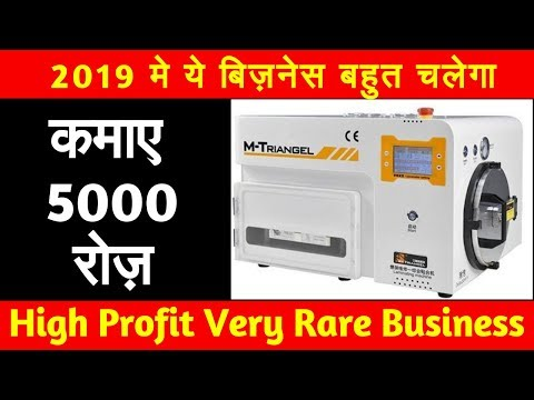 mp4 Small Business Ideas 2019 India, download Small Business Ideas 2019 India video klip Small Business Ideas 2019 India