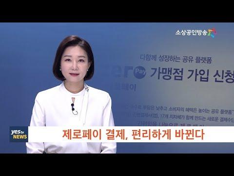 [yesTV뉴스] 제로페이 결제, 편리하게 바뀐다
