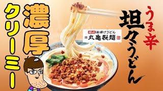 丸亀製麺新メニューが濃厚クリーミーで最高だった!