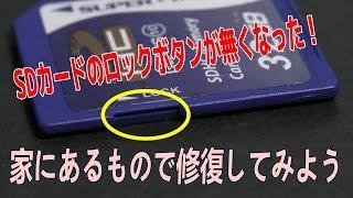 【カードがロックされています】SDカードのロックボタンが無くなった!自力で直してみよう☆持ってて良かった使わなくなったSDカード☆トラブル解決☆実は作業を見守っていた猫リキちゃん☆
