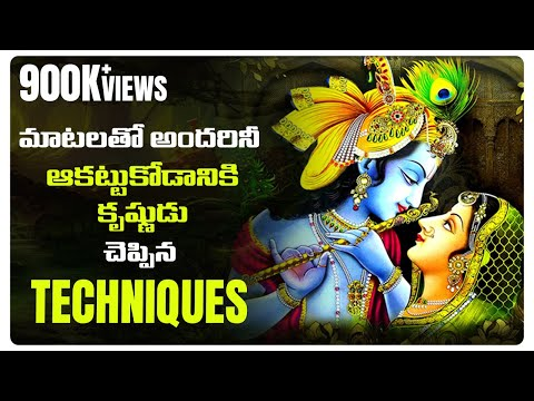 Effective Communication Skills In Telugu | Lord Krishna Teachings In Telugu | LifeOrama