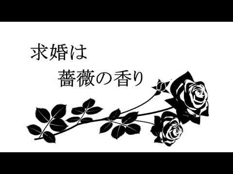 【コメディ】求婚は薔薇の香り【ボイスドラマ】