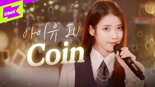 아이유(IU) 'Coin' 라이브🎤 | 스페셜클립 | Special Clip | 코인 | LYRICS | PERFORMANCE | 4K