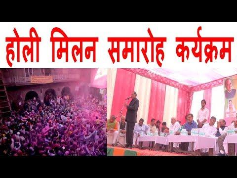 होली मिलन समारोह में खूब नाचे बदरपुर के पूर्व विधायक रामवीर सिंह बिधूड़ी   MobileNews 24