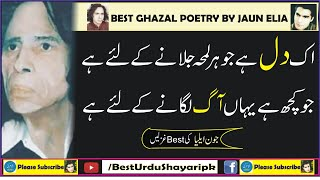 Jaun Elia Best Ghazal Poetry | Top 5 Ghazals of Juan Elia | Amazing Urdu / hindi Ghazal Poetry Ever