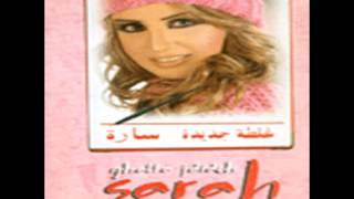 مازيكا Sarah ... Aadi2   سارة ... عادى ٢ تحميل MP3