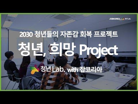 2030 청년들의 자존감 회복 프로젝트
