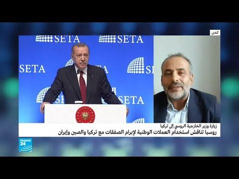 العرب اليوم - شاهد: إمكانية استخدام العملات الوطنية في التبادل التجاري بين الصين وتركيا وروسيا