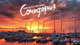 Paul Cosago & Kolotoffkina - Сочифорния