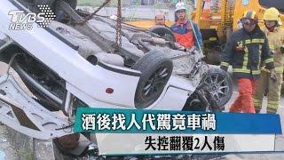 酒後找人代駕竟車禍 失控翻覆2人傷