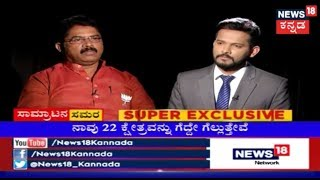 ಸಾಮ್ರಾಟನ ಸಮರ | BJP Leader R.Ashok Election Special Interview