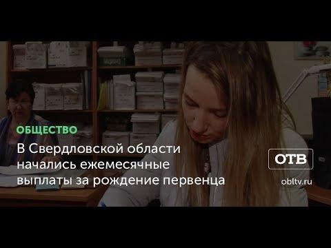 В Свердловской области начались ежемесячные выплаты за рождение первенца