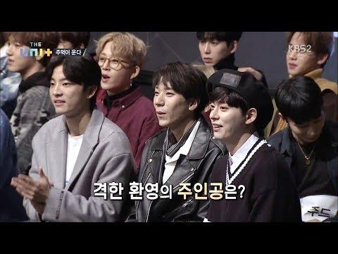171209 아이돌 리부팅 프로젝트 더유닛 - 보이프렌드 동현 cut
