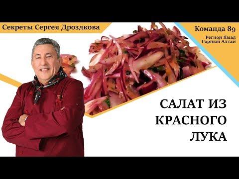 Салат из красного лука   Вкусно покушать с Сергеем Дроздковым