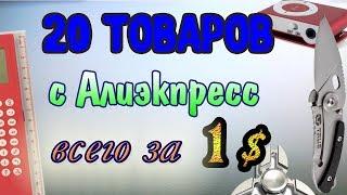 ✅  ТОП-20 полезных гаджетов с Алиэкпресс за 1$. Подборка классных товаров по 1 БАКСУ.
