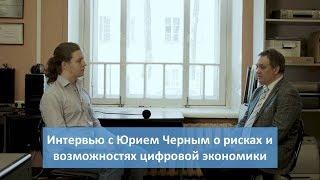 Юрий Черный о рисках и возможностях цифровой экономики