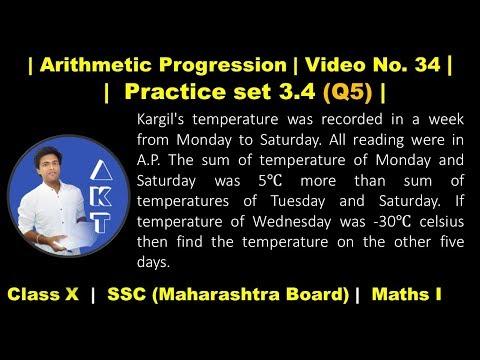 Arithmetic Progression | Class X | Mah. Board (SSC) | Practice set 3.4 (Q5)
