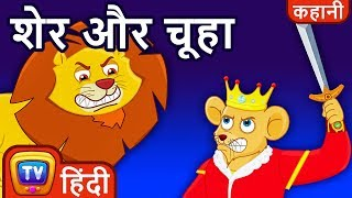 Download शेर और चूहा (Lion and the Mouse) - Hindi