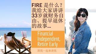 第66期:FIRE 是什么?我给大家讲讲33岁就财务自由、提早退休的故事