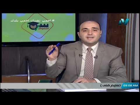الكميات الفيزيائية (الكميات الأساسية والكميات المشتقة) - مع د/ محمد الربعي || فيزياء أولى ثانوي