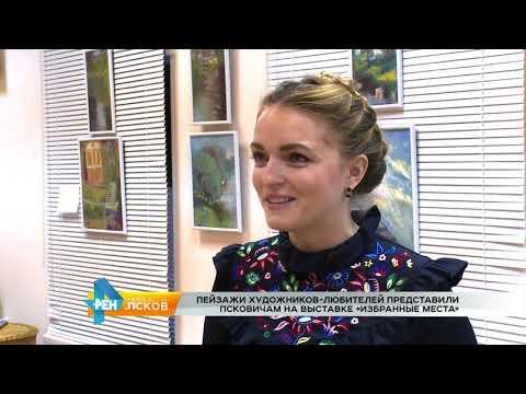 Новости Псков от 26.09.2017 # Пейзажи художников любителей на выставке Избранные Места