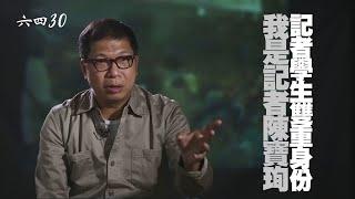 六四30周年 - 我是記者 陳寶珣 - 記者學生雙重身份