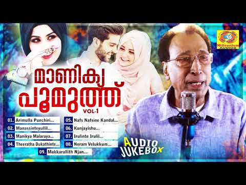 Manikya Poomuth | മാണിക്യ പൂമുത്ത് | Hit Mappilappattu Album Audio Jukebox | Eranholi Moosa