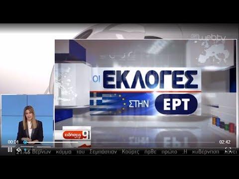 Ο εκλογικός μαραθώνιος της ΕΡΤ | 27/05/2019 | ΕΡΤ