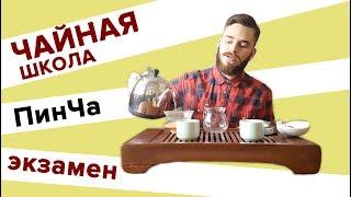 Чайная школа. Экзамен чайного мастера. Пинча и ответы на вопросы.