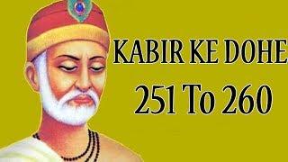 Kabir Ke Dohe with Lyrics - 251 to 260 Kabir   - YouTube
