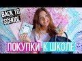 ПОКУПКИ К ШКОЛЕ // Канцелярия и Школьные Принадлежности // BACK TO SCHOOL 2017 + КОНКУРС!