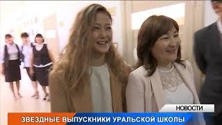 Гульнара Сильбаева посетила родную школу в Уральске