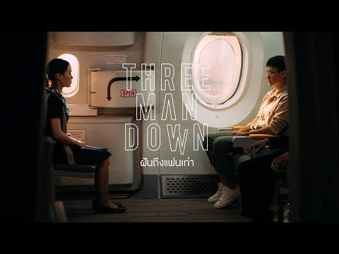 ฝันถึงแฟนเก่า - Three Man Down