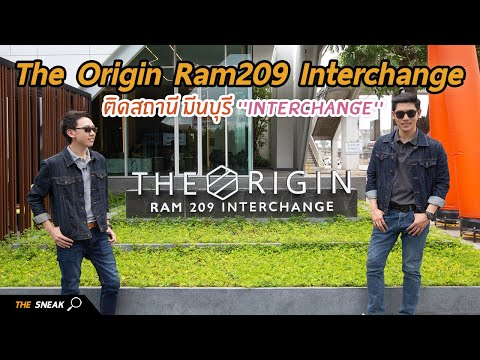 The Sneak EP.31 – The Origin Ram 209 Interchange