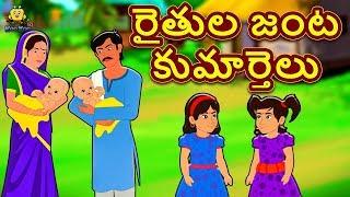 Telugu Stories for Kids - రైతుల జంట కుమార్తెలు | Telugu Kathalu | Moral Stories | Koo Koo TV Telugu