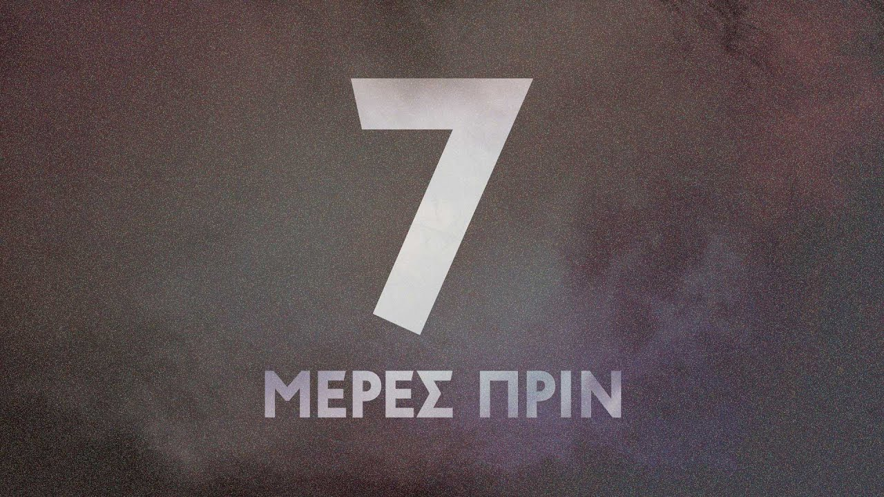 Σε 7 μέρες...