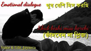 I Miss You So Much| Voice: Jayanta Basak- (Bangla Love Story)
