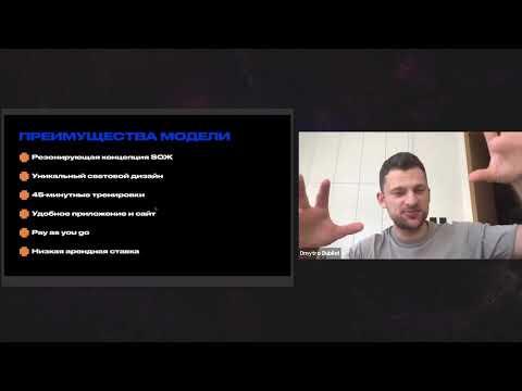Презентация нового бизнеса Х100invest⎹  SMARTASS SPORTCLUB