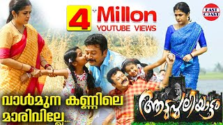 Vaalmuna Kannile Official Video Song
