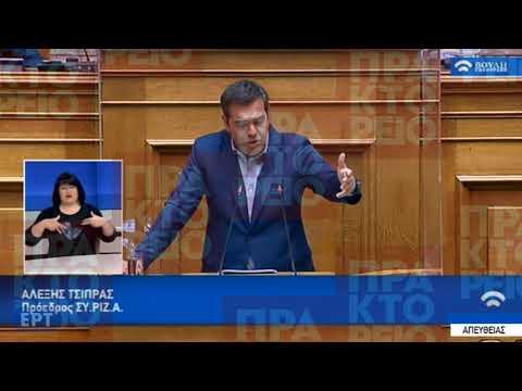 Αλ. Τσίπρας: Φέρνετε το νομοσχέδιο από φόβο για τις κοινωνικές αντιδράσεις που έρχονται
