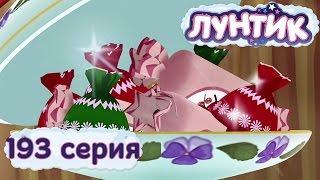 Лунтик и его друзья - 193 серия. Сластёна