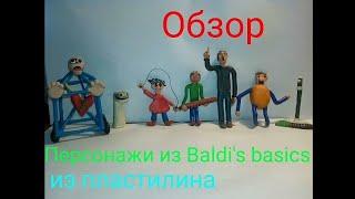 Обзор на персонажей из Baldi
