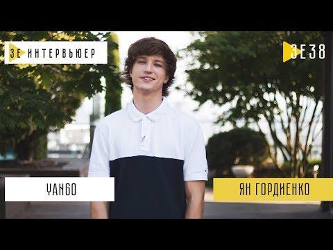 YanGo. Зе Интервьюер. 12.10.2018 (видео)