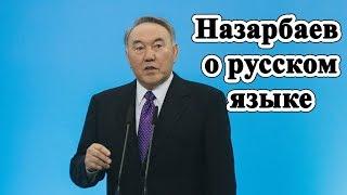 Это  надо везде показывать: Назарбаев о русском языке