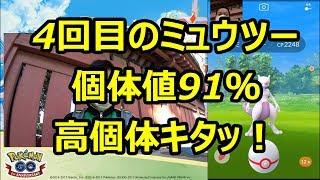 【ポケモンGO】EXレイド、ミュウツー4回目にして高個体91%出た!